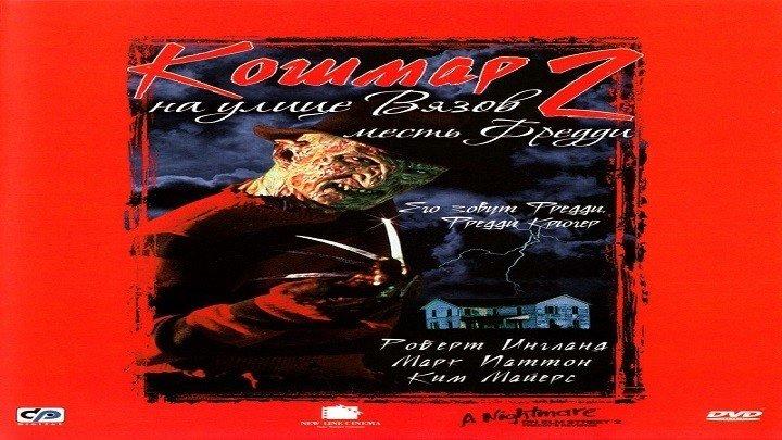 Кошмар на улице Вязов 2.Месть Фрэдди.1985.BDRip.1080р.