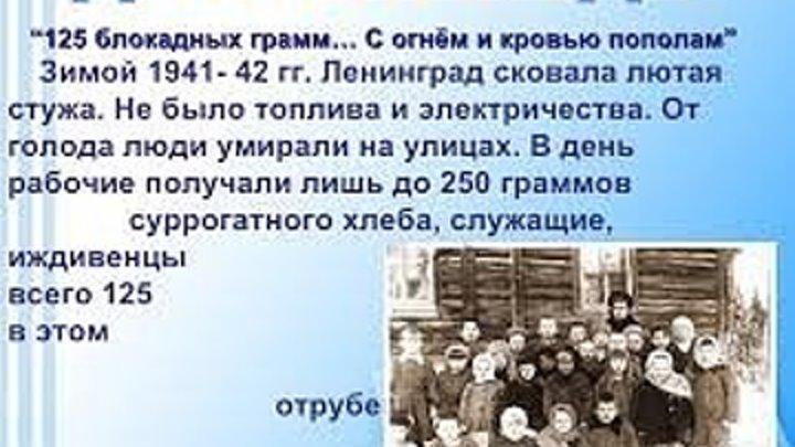 """""""Маленький кусочек хлеба"""" Война.Ленинград.Блокада."""
