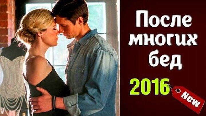 После многих бед- Мелодрама -2016- - Русские сериалы