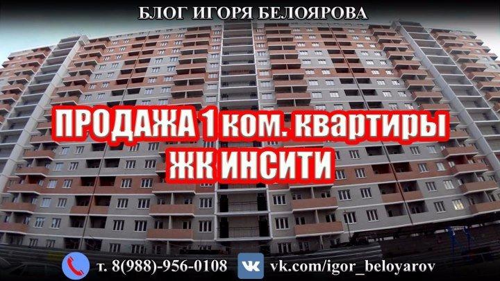 1394т.р. ЖК ИНСИТИ продажа однокомнатной квартиры в г Краснодаре, видео обзор