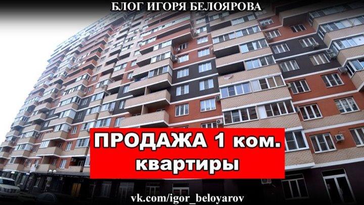 1650т.р Продажа однокомнатной квартиры ЖК РАССВЕТ В КРАСНОДАРЕ, видео обзор