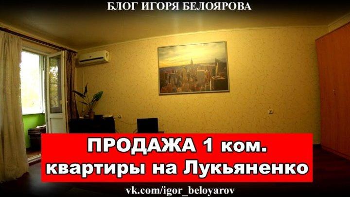1800т.р Продажа однокомнатной квартиры с ремонтом, мебелью и техникой в Краснодаре на Лукьяненко