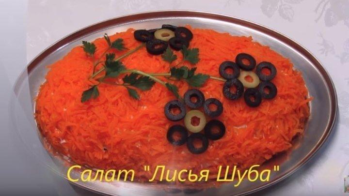 """Яркий Слоеный Салат """"Лисья Шуба"""". Нежный Сытный и Очень вкусный!!!"""