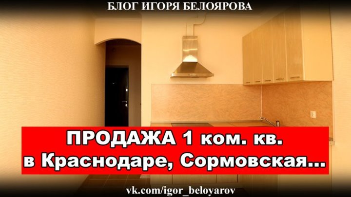 Продажа однокомнатной квартиры в Краснодаре, Сормовская, Комсомольский мкр, ЮРСК