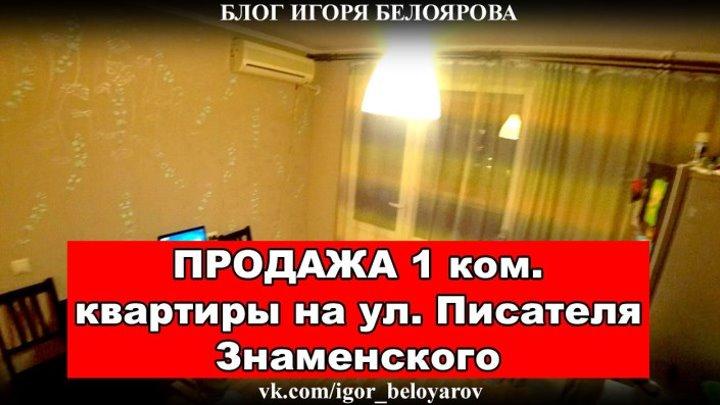 Продажа однокомнатной квартиры на Писателя Знаменского в Краснодаре