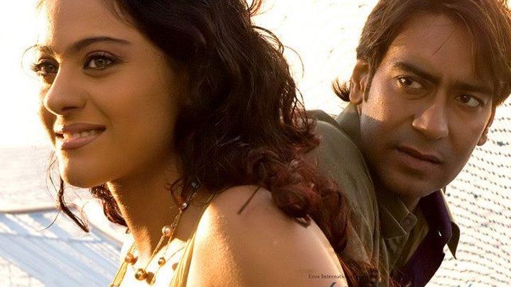 И опять для любителей Индийского кино - Ты, я и мы (2008)