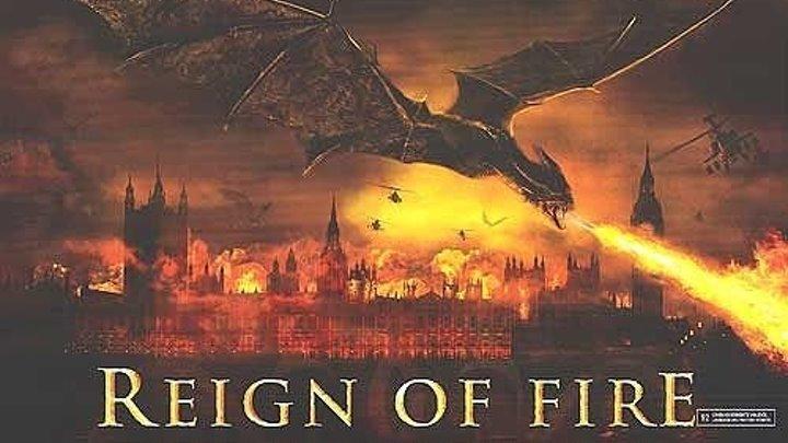 Власть огня (2002) HD