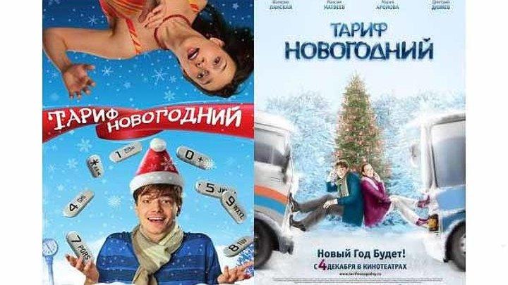 Тариф новогодний (2008) Мелодрама