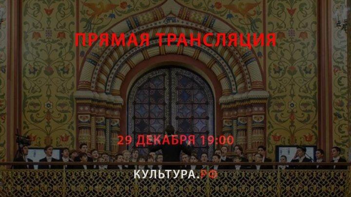 Новогодний концерт Московской хоровой капеллы мальчиков школы № 1234