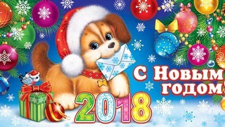 Лучшая новогодняя песня - С НОВЫМ 2018 ГОДОМ!!! Год желтой собаки