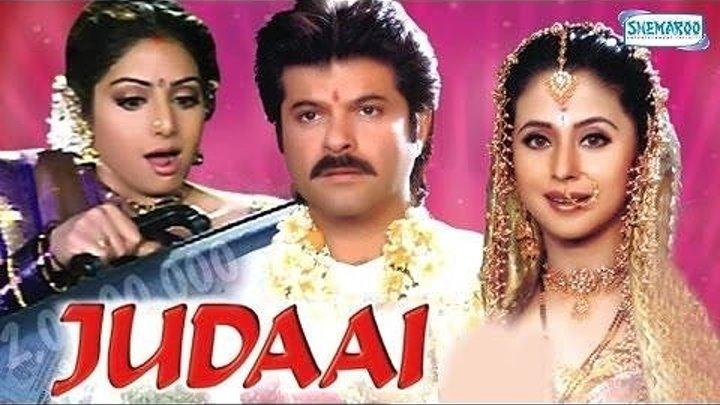 Разлука /Judaai (1980) Indian-HIt.Net