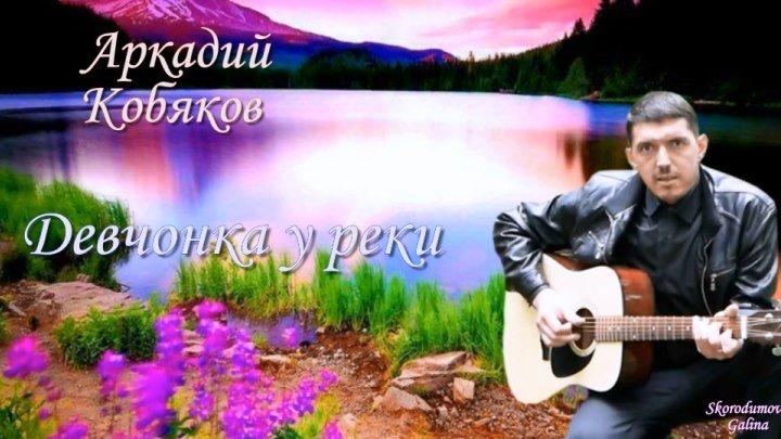 Аркадий Кобяков Девчонка у реки
