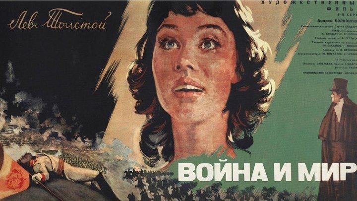 Война и мир. 1-я серия. Андрей Болконский (1965)