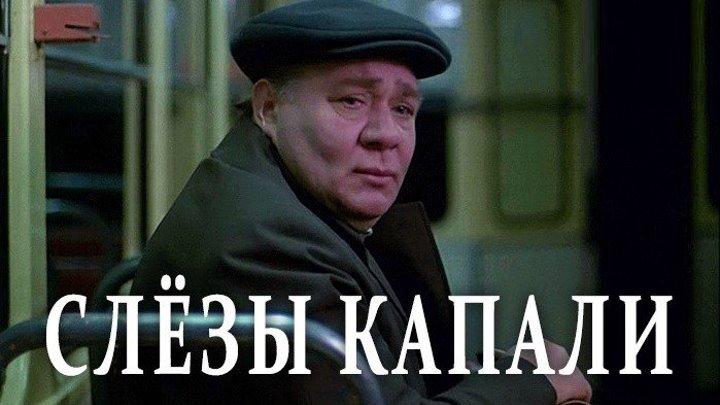 СЛЁЗЫ КАПАЛИ (Фэнтези-Драмы СССР-1983г.) Х.Ф.