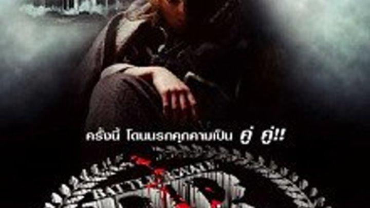 Королевская битва (2000)Жанр: Ужасы, Фантастика, Боевик, Триллер, Драма.
