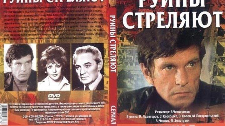"""х/ф """"Руины стреляют"""" (1970) Все серии"""