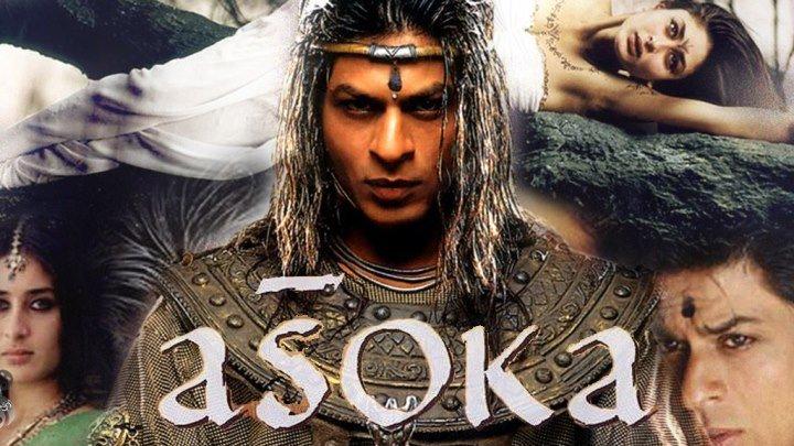 Император Ашока (2001) Страна: Индия