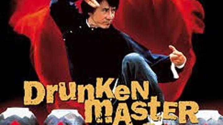 Пьяный мастер 2. Легенда о пьяном мастере (1994) Страна: Гонконг