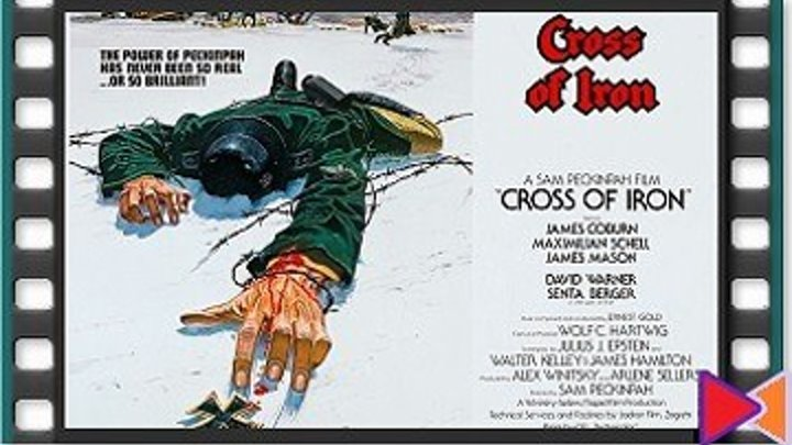 Железный крест [Cross of Iron] (1977)