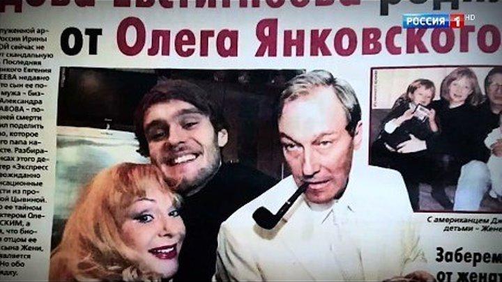 У вдовы Евстигнеева сын от Олега Янковского!