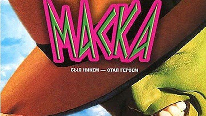 Маска 1994 Канал Питер Грин