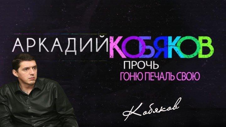 Прочь гоню печаль свою (Аркадий Кобяков). Монтаж-Алла Шандер.