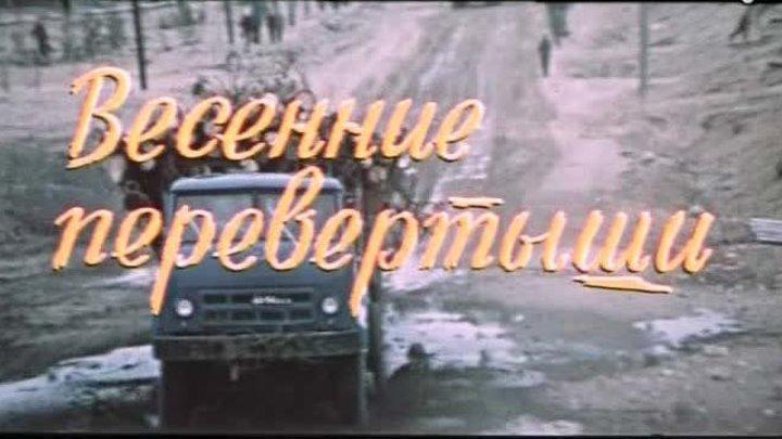 Весенние перевертыши (1974)