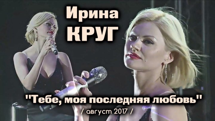 Ирина и Михаил Круг - Тебе, моя последняя любовь / Бельцы 27.08.2017