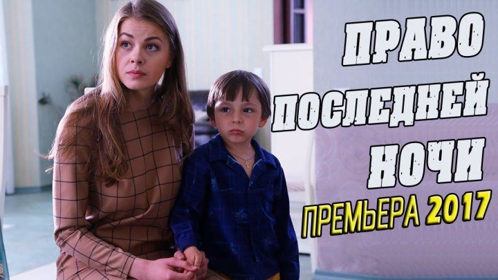 "Новинка "" Право последней ночи "" (2017) Мелодрама"