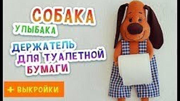 Держатель для туалетной бумаги Собака улыбака - очень просто