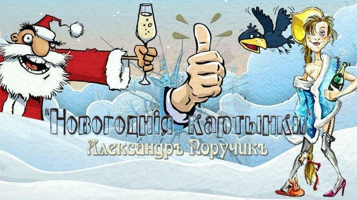 А.Поручикъ - Новогоднiя картинки