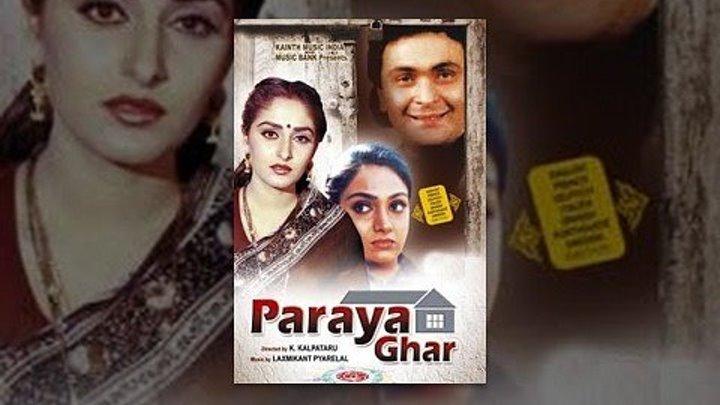 индийский фильм _ДоМ чужих людей_Paraya Ghar 1989_мелодрама