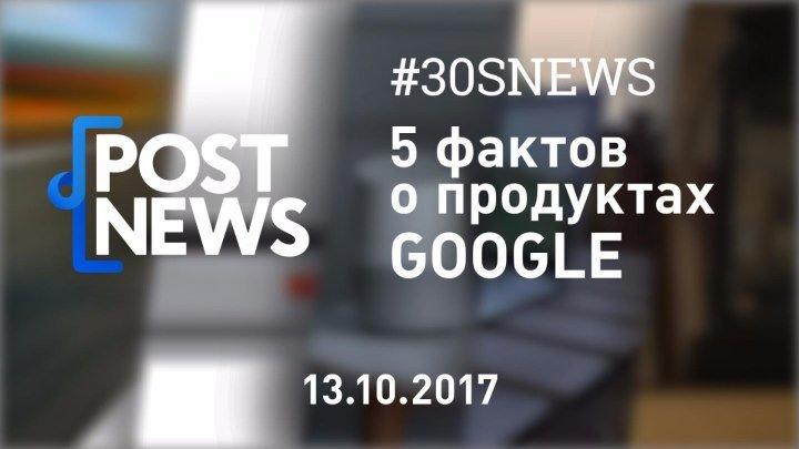 13.10 | 5 фактов о продуктах Google