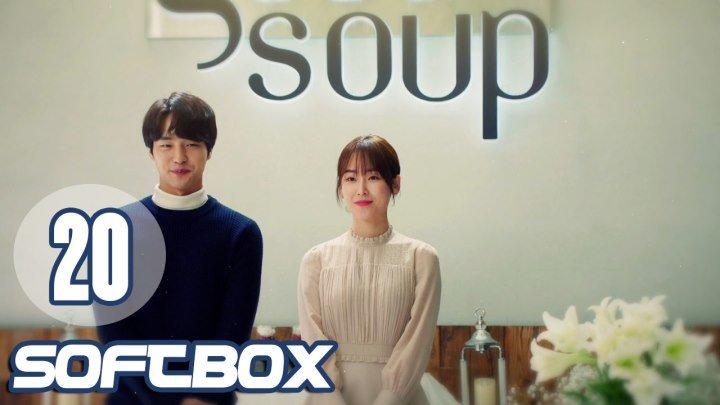 [Озвучка SOFTBOX] Температура любви 20 серия