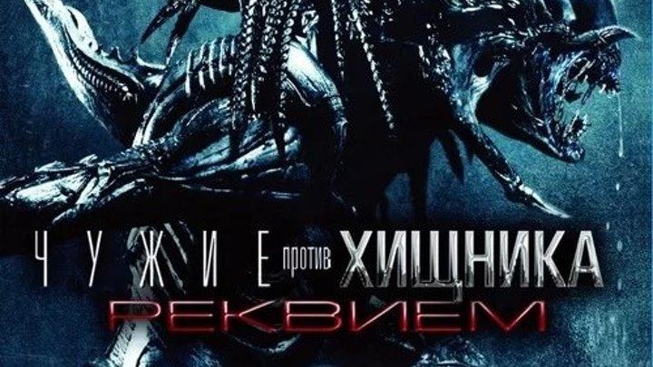 Чужие против Хищника: Реквием(2007) ужасы, фантастика, боевик