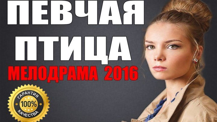 Певчая птица (2016) Россия мелодрама
