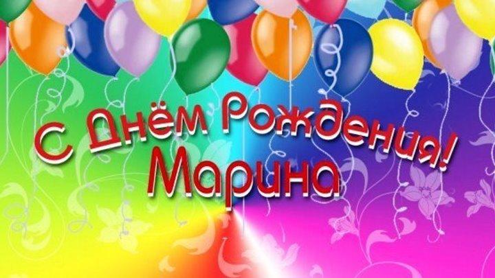 Гифы с днем рождения марина