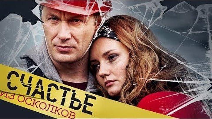 Счастье из осколков.2017. 1-2 серии