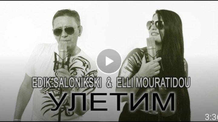 EDIK SALONIKSKI&ELLI MOURATIDOU-УЛЕТИМ OFFICIAL VIDEO CLIP.mp4