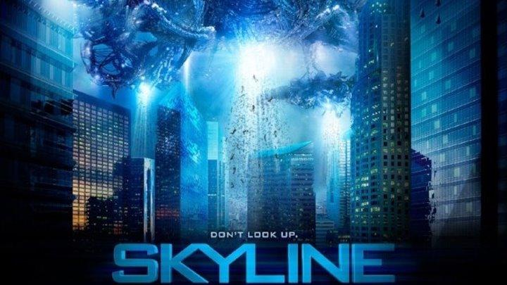 Скайлайн (2010) Skyline