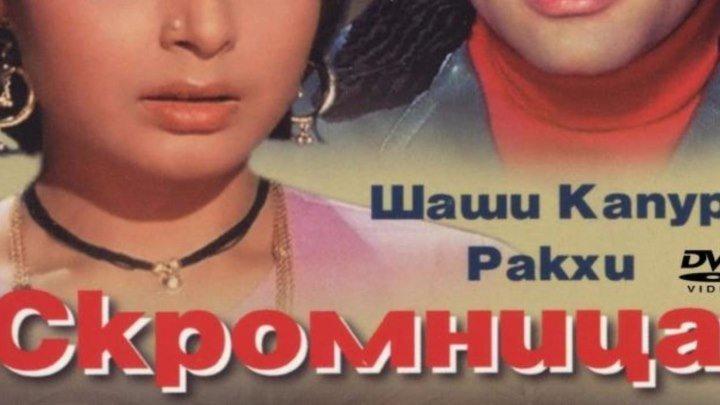 индийский фильм _ СкроМница (1971) Жанр: Мелодрама В ролях: Шаши Капур, Ракхи Гульзар