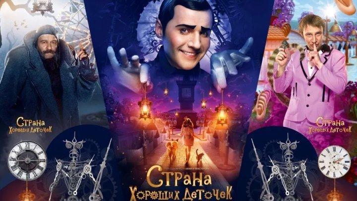 Страна хороших деточек (2013)Детский, Приключения, Русский фильм, Семейный