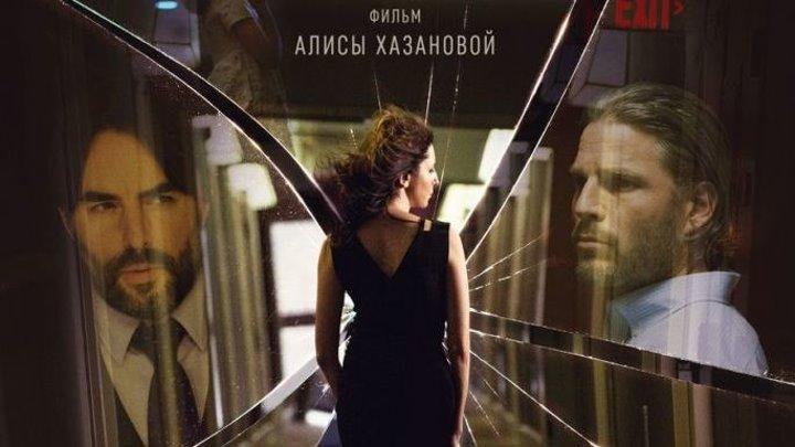 Вдребезги (Фильм 2017) HD