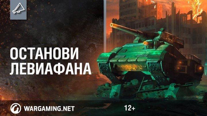 Останови Левиафана. Геймплейный трейлер [World of Tanks]