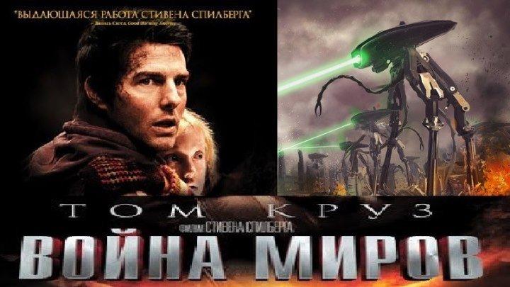ВОЙНА МИРОВ (Фантастика-Ужасы-Триллер-Приключения 2005г.) Х.Ф.