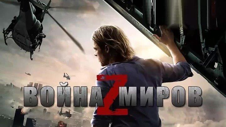 ВОЙНА МИРОВ Z (Ужасы-Фантастика-Боевик-Триллер-Приключ. США-2013г.) Х.Ф.