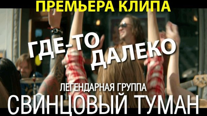 Cвинцовый Туман - Где-то далеко (Official Video)