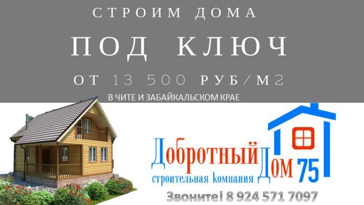 Строим дома под ключ от 13 500 руб/м2 в Чите и Заб.крае. Звоните! - 8 924 571 7097