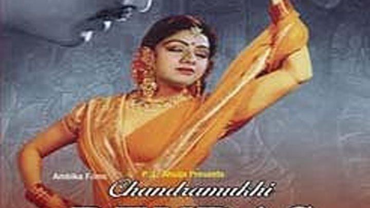 Чаднрамукхи и Девдас ( 1983 ) Страна: Индия