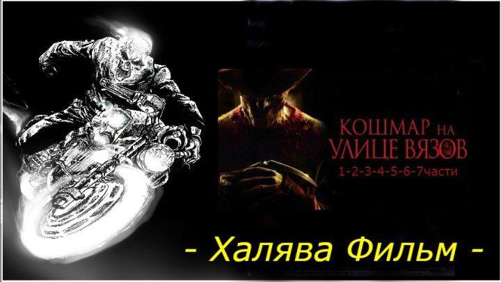 Кошмар на улице Вязов (1 по 7 части) 👮ужасы.сша.